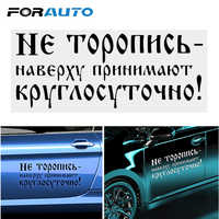 FORAUTO Car Sticker Funny Auto Stickers and Decals Car Styling Auto Decoration do not rush the top accepts people all day long