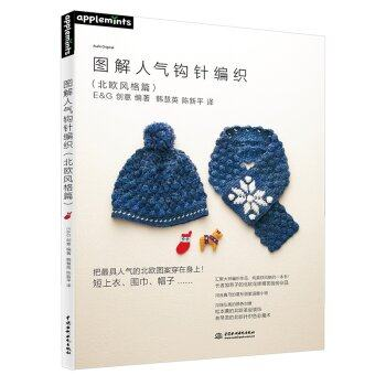 Chinese Crochet Hook Needle Book Beginners Self Learners For Nordic Style Article In Chinese Edition