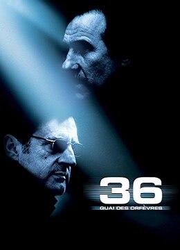 《警界争雄》2004年法国动作,犯罪,剧情电影在线观看