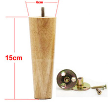 4PCS/LOT  H:15CM  Diameter:4-6.5cm   Log Colors Solid Wood Sofa Cupboard Legs Feet Furniture Parts