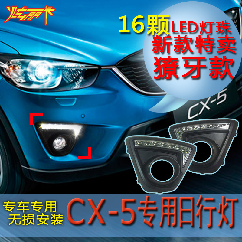 Free shipping LED Car DRL Daytime Running Lights with Dimmer function for 2012 Mazda CX-5,cx5,cx 5, Fog lamp matt black