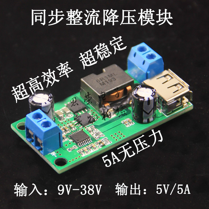 DC-DC Buck Module, 9V/12V/24v/36V to 5V/5A, High-power On-board Voltage Stabilized Power Converter dc dc automatic step up down boost buck converter module 5 32v to 1 25 20v 5a continuous adjustable output voltage