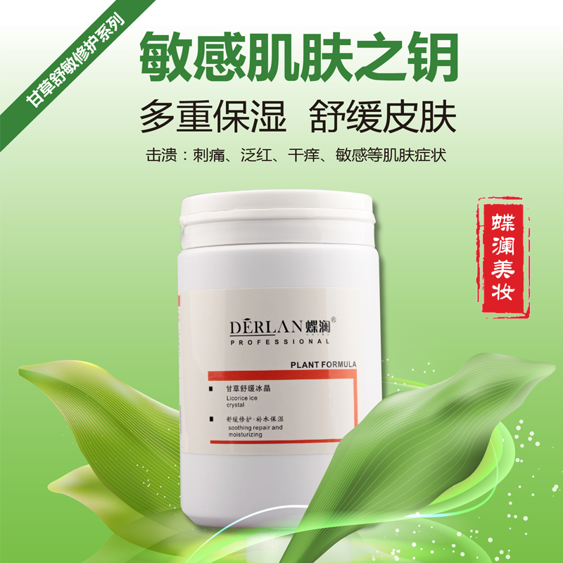 Glycyrrhiza uralensis soothing faded ice crystal soothing repair red blood rehydration skin care christina soothing