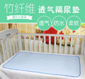 Bamboo changing diapers mat/Baby Infant/Travel 40*50/60*80/80*120 covers waterproof pad/mattress/washable/urine pad bed sheet