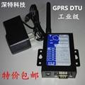 GPRS DTU wireless remote data transmission module permanent online RS232/485 industrial grade