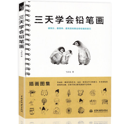 Beginners Pencil sketching zero base introductory textbook books- 3 days to learn pencil drawingBeginners Pencil sketching zero base introductory textbook books- 3 days to learn pencil drawing