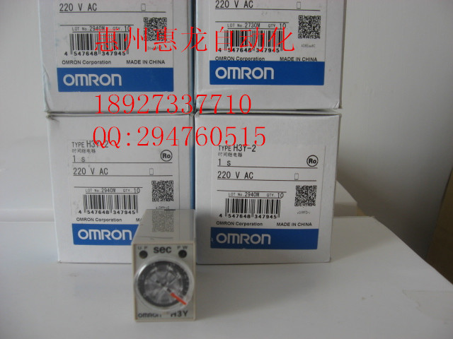 [ZOB] New original authentic OMRON Omron time relay H3Y-2 1S AC220V --5PCS/LOT
