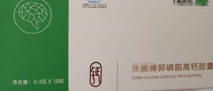 10 Boxes TIEN Super Calcium with Lecithin