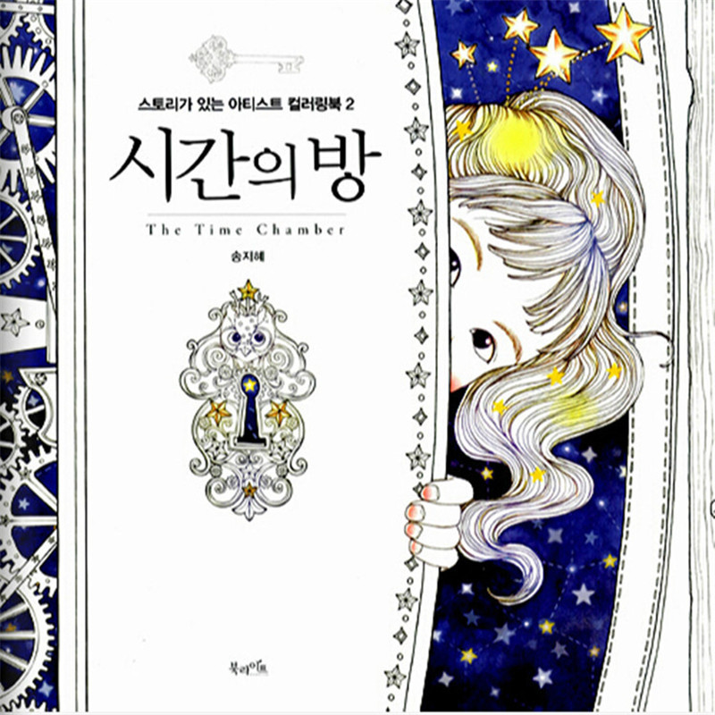 The Time Chamber Coloring Books For Adults Children Relieve Stress Painting Drawing Garden Art Colouring Book