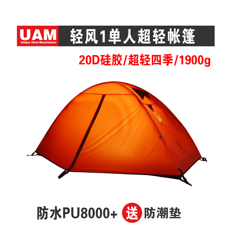 Hillman ultralight single tent outdoor mountaineering field camping double deck rainproof camping tent high quality outdoor 2 person camping tent double layer aluminum rod ultralight tent with snow skirt oneroad windsnow 2 plus