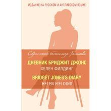 Дневник Бриджит Джонс = Bridget Jones's Diary (Хелен Филдинг, 978-5-699-78628-2, 480 стр.,