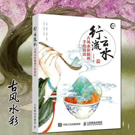 Xing Yun Liu Shui Ancient customs antiquities Watercolor Illustrators Skills Painting Drawing Book for adults children kidsXing Yun Liu Shui Ancient customs antiquities Watercolor Illustrators Skills Painting Drawing Book for adults children kids