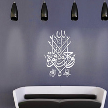 Kalima English Calligraphy Islamic Muslim Arabic Wall Stickers Vinyl Art Decal Home Decoration