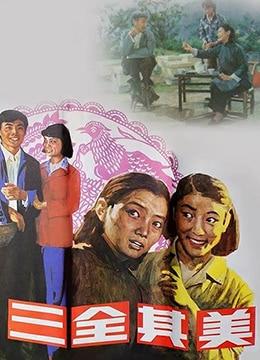 《三全其美》1984年中国大陆戏曲电影在线观看