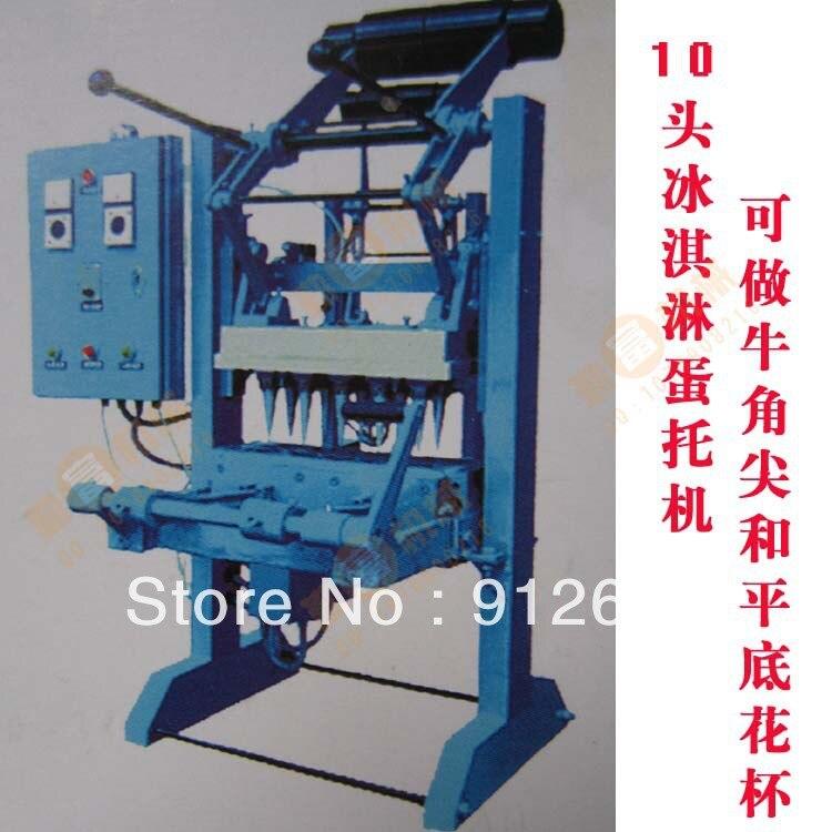 RY-T10 аппараты для производства поддонов для яиц, устройство для приготовления Рожков | машина для мороженого, плоское или Коническое дно