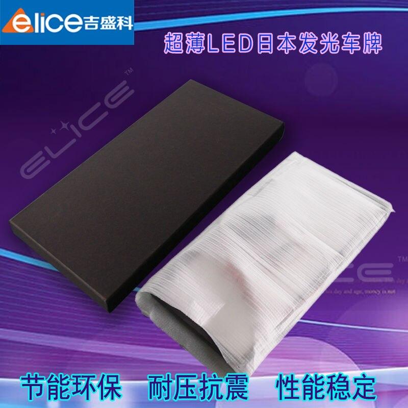 bilder für Elice 2 stücke LED sicherheit sensor nummernschild mit 308mm * 152mm * 8mm größe für japan auto mit 12 v-24 v wechselrichter