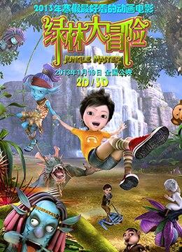 《绿林大冒险》2012年中国大陆动画,奇幻,冒险电影在线观看