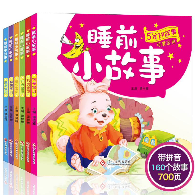 New 6pcs/set Children's Fairy Tale Book Baby Bedtime Story Book Early Learning Books