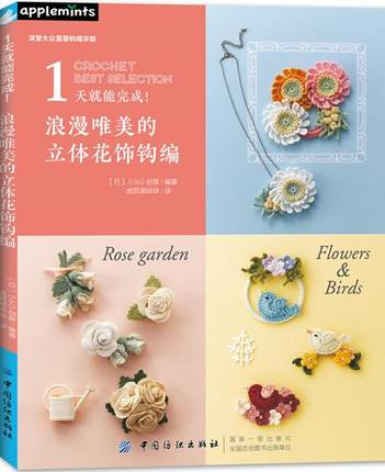 1 day will be able to complete the romantic beautiful three-dimensional floral weaving handmade books jewelry knitting tutorial1 day will be able to complete the romantic beautiful three-dimensional floral weaving handmade books jewelry knitting tutorial