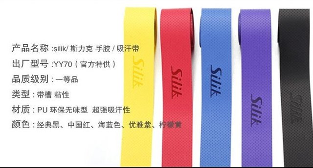Whole sales 10PC/LOT  sweat Absorbing anti-skidding tape, Free shipping