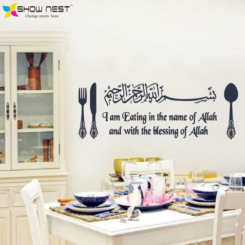 Dining kitchen wall art stickers eating in the name of for Allah names decoration