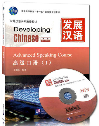 Developing Chinese: Advanced Speaking Course 1 (2nd Ed.) (w/MP3) Free Shipping developing chinese elementary listening course 2 2nd ed w mp3 learn chinese listening books
