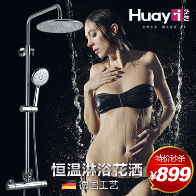 Huayi bathroom thermostatic shower set copper lift assembly bathroom ...