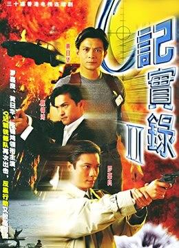 《O记实录Ⅱ》1996年香港犯罪,剧情,爱情电视剧在线观看