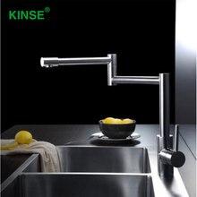 Kinse Высокое качество 360 градусов 304 нержавеющая сталь никель Матовый Кухня смеситель набор