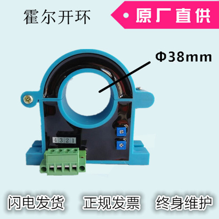 Holzer Current Sensor / Transmitter / Electronic Module For KXK-8/50A~1500A DC Openings