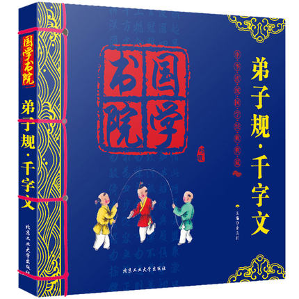 Chinese Classics Cultures Book Di Zi Gui Qian Zi Wen Disciple Gui Qianziwen With Pinyin / Kids Early Educational Book