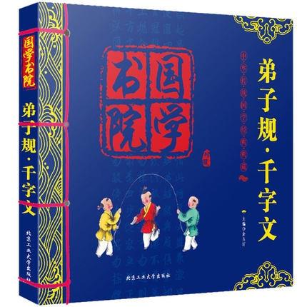Chinese Classics Cultures Book Di Zi Gui Qian Zi Wen Disciple Gui Qianziwen With Pinyin / Kids Early Educational Book