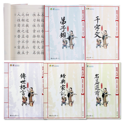 Bilingual Chinese Mandarin Characters Book: Three-Character Classic,qianziwen,Di Zi Gui,T In Chinese & English Pinyin Edition