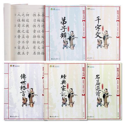 Bilingual Chinese Mandarin Characters Book: Three-Character Classic,qianziwen,Di Zi Gui,T In Chinese & English Pinyin Edition