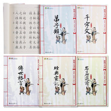 Bilingual Chinese Mandarin characters Book: Three-Character Classic,qianziwen,Di Zi Gui,T in Chinese & English Pinyin edition chinese book binding laozi zhuang zi chinese famous masterpiece chinese famous ancient philosopher s work