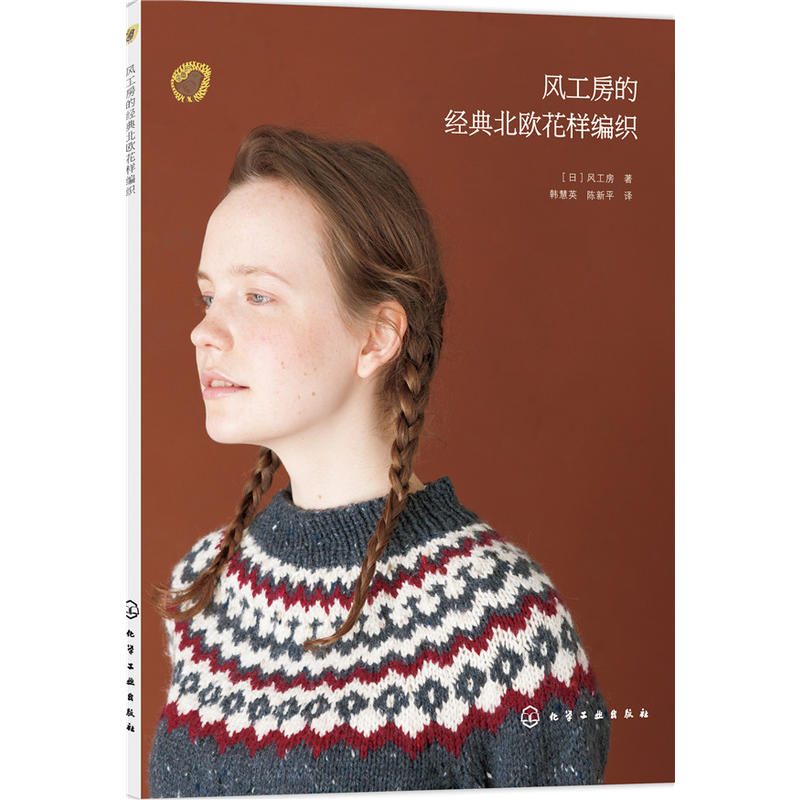 New Arrivals Classic Nordic Pattern Crochet Needle Knitting Book Cardigan Vest Shawl Sweater Knitted Book