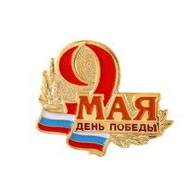 CCCP советская Великая Отечественная война День Победы 9 мая эмалированный значок