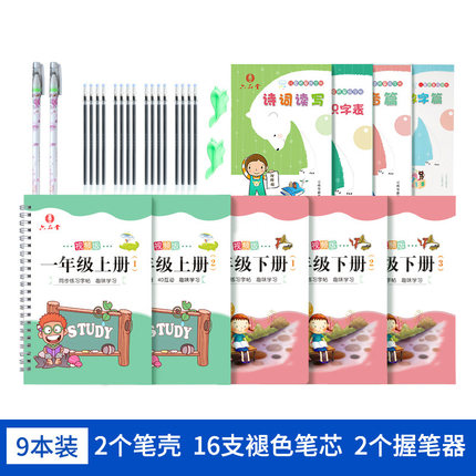 9pcs/set First Grade Pen Pencil Practice 3D Reusable Groove Calligraphy Copybook Chinese Exercise Beginners Chinese Textbooks