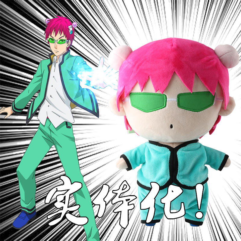Anime The Disastrous Life of Saiki K. Saiki Kusuo Cosplay Doll Plush Stuffed Cushion Throw Pillow Toy Boy Girl's Xmas Gift