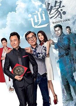 《逆缘[粤语版]》2018年香港剧情,悬疑电视剧在线观看
