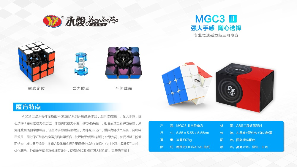Image 5 - Original Yongjun YJ MGC V2 3x3x3 M 2x2 Magnetic II magic Cube Professional 3x3 Speed Cubos magico Educational Toys for kid-in Magic Cubes from Toys & Hobbies