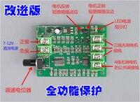ブラシレス DC モータ駆動ボード速度調整ボード CD ROM ハードディスクモータコントローラ 7 V 12 V -