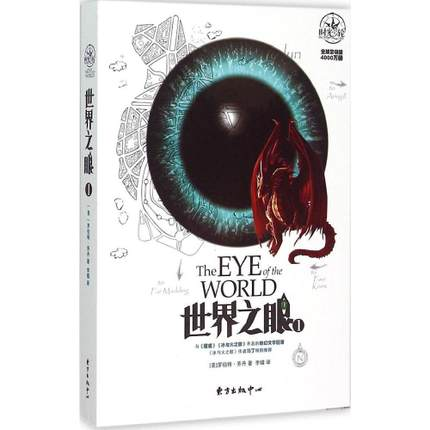 The Eye of the World(The Wheel of Time, Book 1) (Chinese Edition) the tincture of time