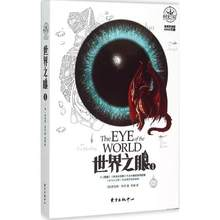 The Eye of the World(The Wheel of Time, Book 1) (Chinese Edition)