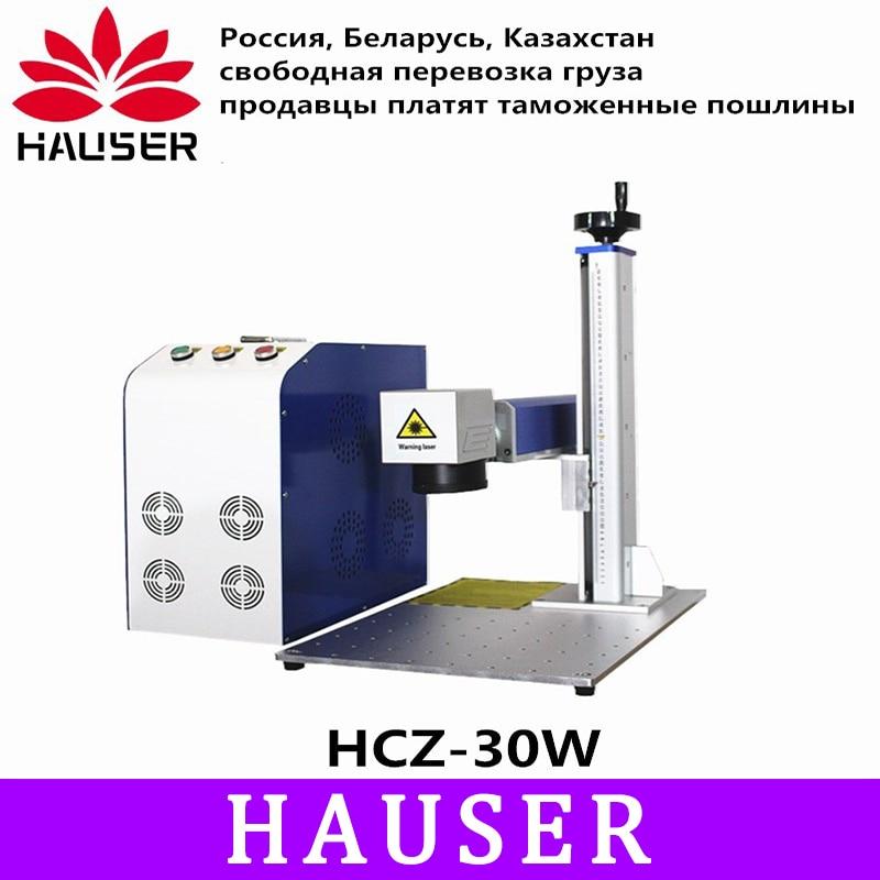 Trasporto libero HCZ 30W Raycus Split fibra macchina di marcatura co2 macchina per marcatura laser macchina per incisione laser di marcatura del metallo fai da te cnc