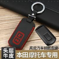 luckeasy leather key cover for honda click 2019 moto car motobike Car Key bag/case wallet holder key2y