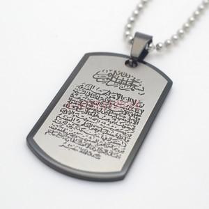 Image 2 - Preto de Aço Inoxidável Islam Alcorão Sagrado Verso do alcorão Surata Ayatul Kursi Pingente Para Muçulmano Cadeia de Bola SS 60 cm