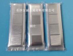 Folia indowa 99.995%  rozmiar 50mm * 50mm * 0.05mm