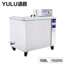 Digital Ultrasonic Cleaner 108L Automatic Engine Parts Motherboard Hardware Lab Equipment Heater Bath Glassware Ultrason Timer