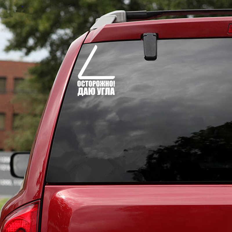 CS-444 #20.3*15 cm Attention! Je donne l'angle drôle autocollant de voiture et décalcomanie argent/noir vinyle auto autocollants de voiture